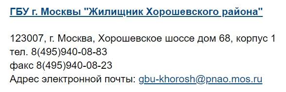 Жилищник Хорошевского района контакты