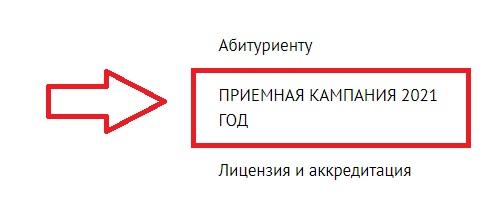 ИМЦ приемная комиссия
