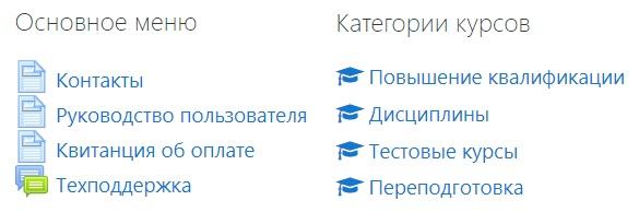 Институт современного образования