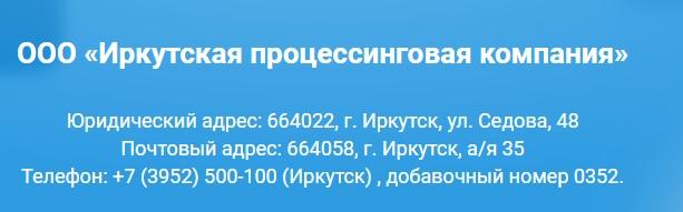Иркутская процессинговая компания контакты