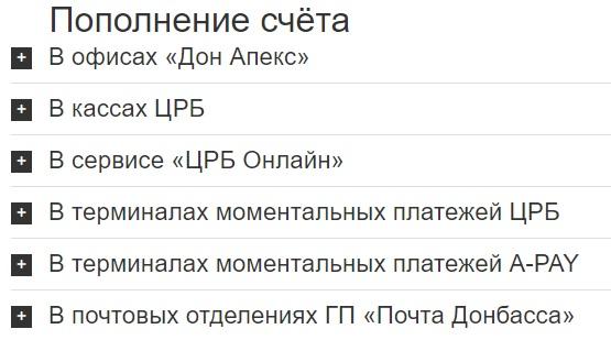 Дон Апекс оплата