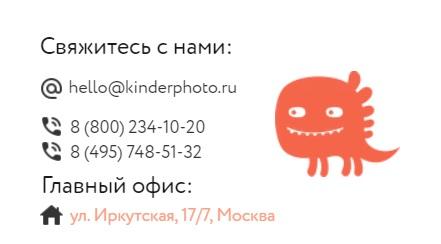 Киндерфото контакты