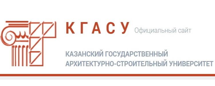 КГАСУ