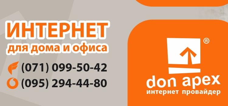Дон Апекс