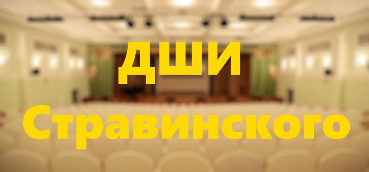 ДШИ Стравинского