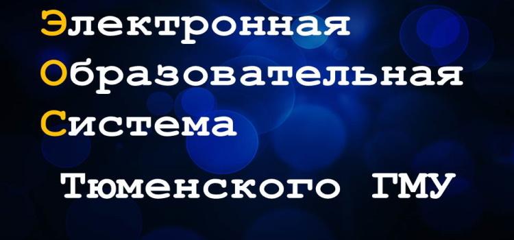 ЭОС ТюмГМУ