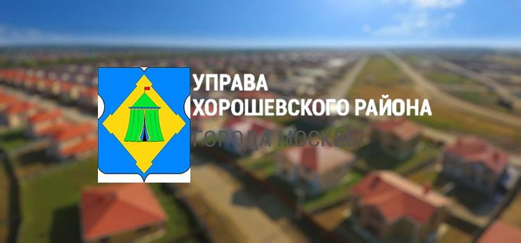 Жилищник Хорошевского района