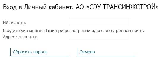 трансижстрой пароль
