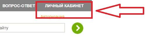трансижстрой регистрация1