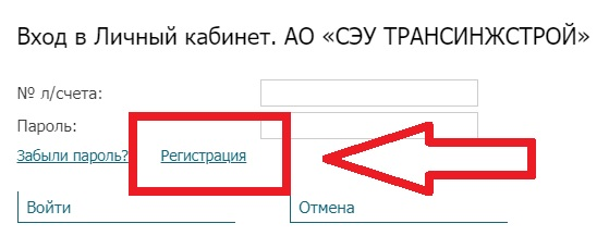трансижстрой регистрация2