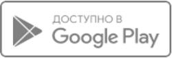 Ferio для гугл плей