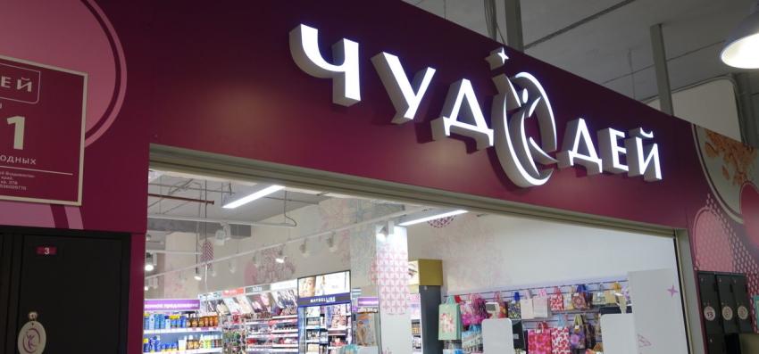 Магазин Чудодей