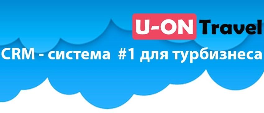 U-ON.Travel лого