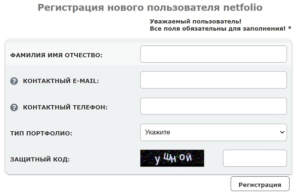 форма регистрации netfolio