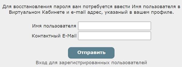 восстановление пароля е паблиш