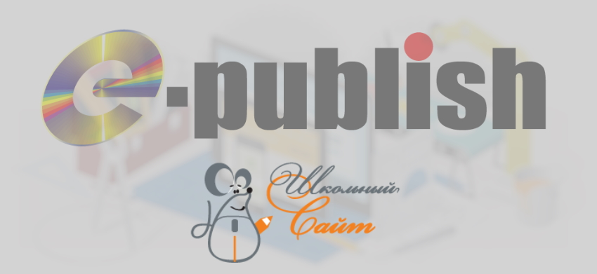 E-Publish картинка