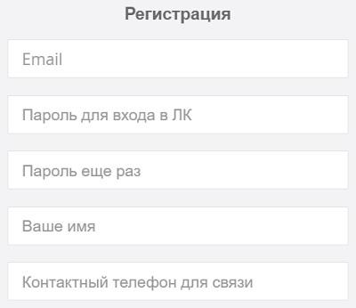 анкета регистрации эктострой