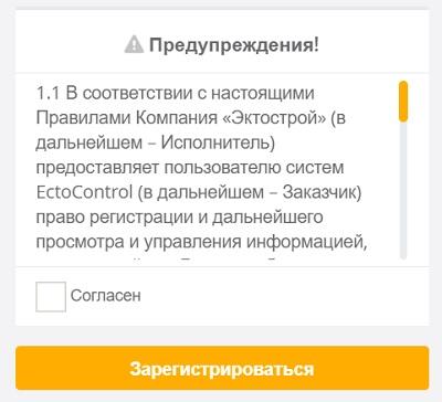 кнопка регистрации эктострой