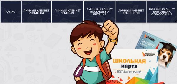 феникс школьная карта сайт