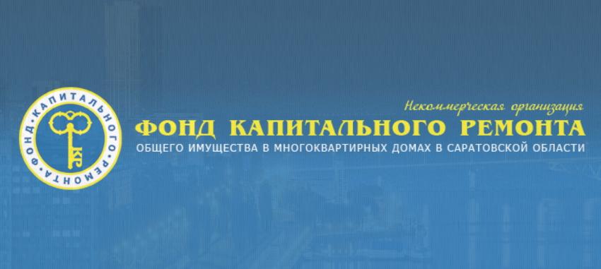 Фонд капремонта Саратов