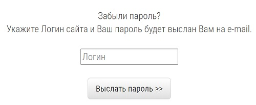 восстановление пароля gbs