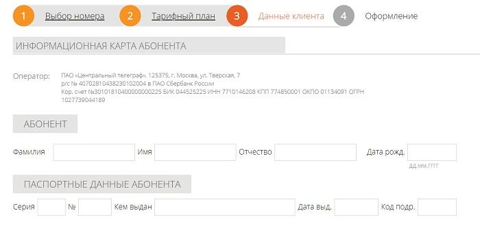 форма регистрации данных база