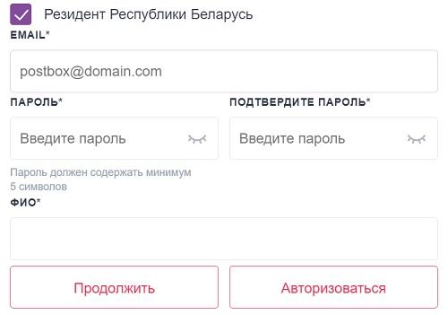 Hoster регистрация