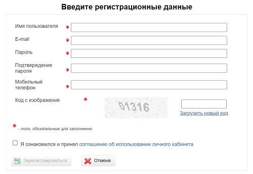 регистрация еркц