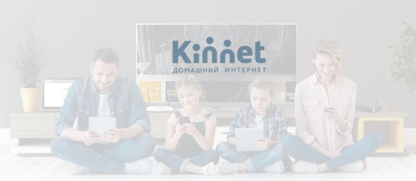 Домашний интернет и ТВ