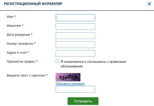 регистрация апекс