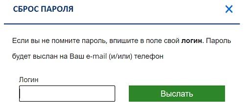 сброс пароля апекс