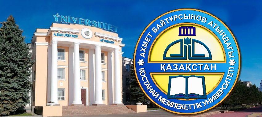 КРУ им. А. Байтурсынова логотип