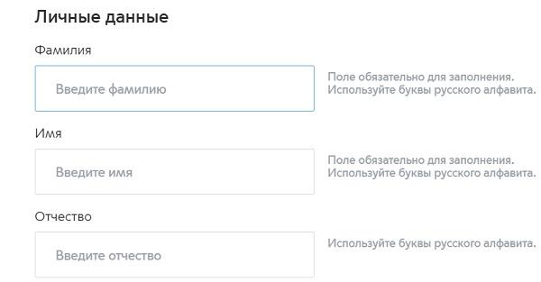 регистрация данных мос ру