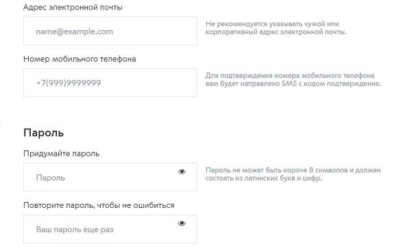 пароль и емайл моспаркинг