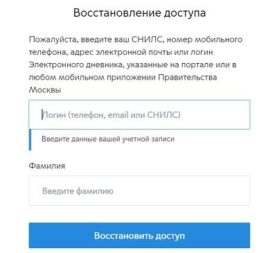 восстановление пароля моспаркинг