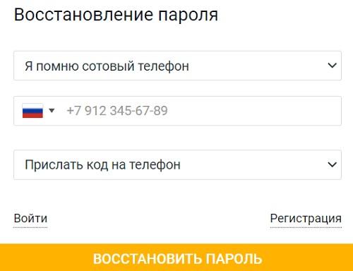 восстановление пароля Tradernet