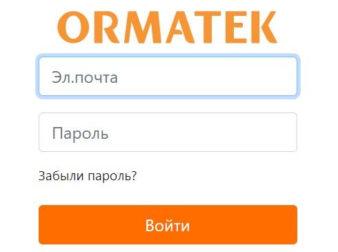 вход Ormatek