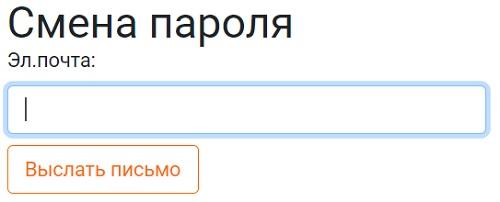 смена пароля орматек
