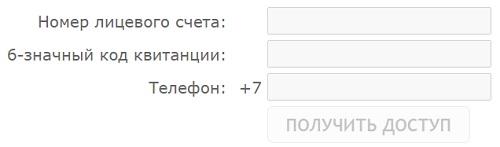 регистрация по квитанции