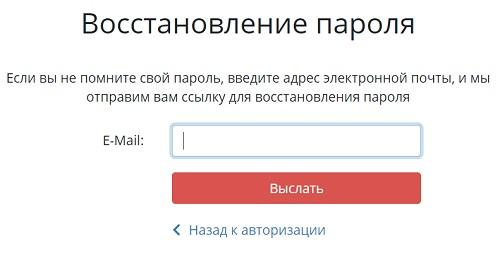 восстановление пароля софтбалан
