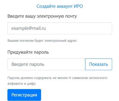 Регистрация ИРО