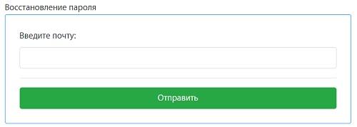 Восстановление пароля лк 14