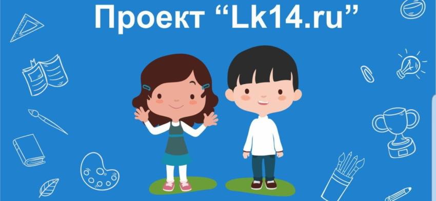 Lk14.ru личный