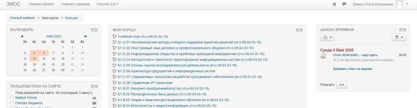 Брянский государственный аграрный университет личный кабинет