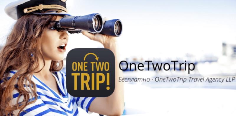 OneTwoTrip лого