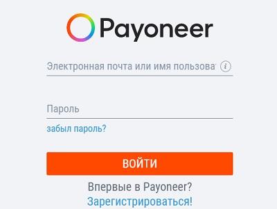 Payoneer форма авторизации