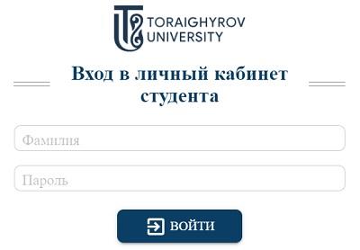 ПГУ им. С. Торайгырова личный кабинет