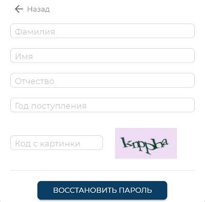 восстановление пароля ПГУ им. С. Торайгырова