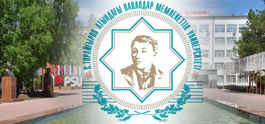 ПГУ им. С. Торайгырова логотип