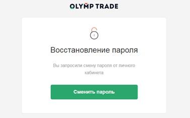фосстановление пароля олимп трейд